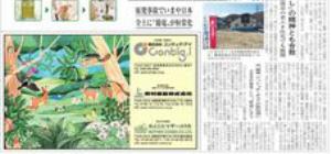 新聞広告のイメージ